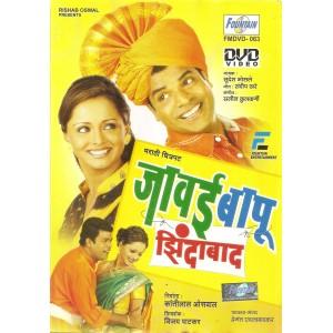 Jawaibapu Zindabaad - जावईबापू झिंदाबाद - DVD