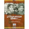 Sawal Maza Aika - सवाल माझा ऐका - DVD