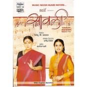 Savalee - सावली - DVD