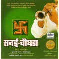 Sanai Chaughada - सनई चौघडा - Audio CD