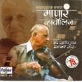 Ganara Violin - गाणारं वाओलीन - Audio CD