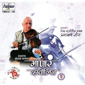 Ganara Violin (Vol 2) - गाणारं वाओलीन (भाग २) - Audio CD