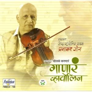 Ganara Violin Vol 4 - गाणारं वाओलीन (भाग ४) - Audio CD