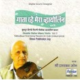 Gata Rahe Mera Violin (Vol 2) - गाता राहे मेरा वायोलीन (भाग २) - Audio CD