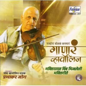 Ganara Violin (Vol 6) - गाणारं वाओलीन (भाग ६) - Audio CD
