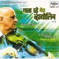 Gata Rahe Mera Violin (Vol 1) - गाता राहे मेरा वायोलीन (भाग १) - Audio CD