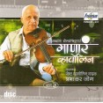 Ganara Violin (Vol 3) - गाणारं वाओलीन (भाग ३) - Audio CD