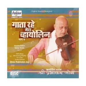 Gaata Rahe Mera Violin (Vol 4) - गाता रहे मेरा वाओलीन (भाग ४) - Audio CD