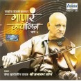 Ganara Violin (Vol 5) - गाणारं वाओलीन (भाग ५) - Audio CD