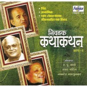 Nivadak Kathakathan (Vol 2) - निवडक कथा कथन (भाग २) - Audio CD