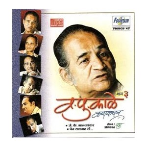 Va Pu Kale Kathakathan (Vol 3) - व. पु. काळे कथाकथन (भाग ३) - Audio CD