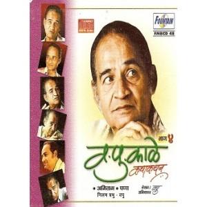 Va Pu Kale Kathakathan  (Vol 4) - व. पु. काळे कथाकथन (भाग ४) - Audio CD