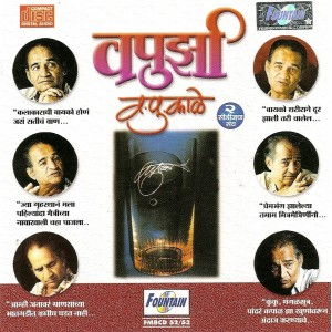 Vapuza Va Pu Kale - वपुर्झा व. पु. काळे - Audio CD