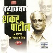 Shankar Patil Kathakathan (Vol 1) - शंकर पाटील कथाकथन (भाग १) - Audio CD