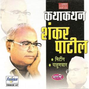 Shankar Patil Kathakathan (Vol  2) - शंकर पाटील कथाकथन (भाग २) - Audio CD
