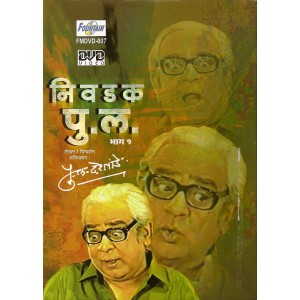 Nivdak Pu La (Vol 1) - निवडक पु. ल. (भाग १) - DVD