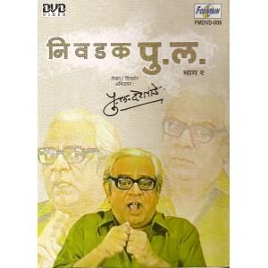 Nivdak Pu La (Vol 2) - निवडक पु. ल. (भाग २) - DVD