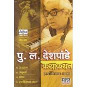 Pu La Deshpande Kathakathan - पु. ल. देशपांडे कथाकथन - DVD