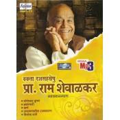 Prof. Ram Shevalkar Vyakhyan (प्रो. राम शेवाळकर व्याख्यान) - MP3
