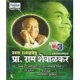 Prof. Ram Shevalkar Vyakhyan (प्रो. राम शेवाळकर व्याख्यान) - Vol 6 - MP3