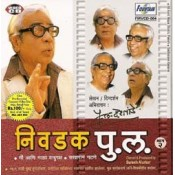 Nivadak Pu La (Vol 2) - निवडक पु. ल. (भाग २) - VCD
