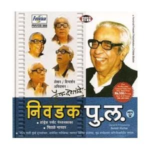 Nivadak Pu La (Vol 4) - निवडक पु. ल. (भाग ४) - VCD