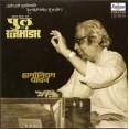 Pu La Ratnabhandar - पु. ल. रत्नभांडार - VCD
