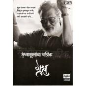 Sandhyasuktancha Yatrik: Grace - संध्यासुक्तांचा यात्रिक: ग्रेस - VCD