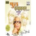 Pu. La. Kathakathan (Vol 1) - पु. ल. देशपांडे कथाकथन (भाग १) - VCD