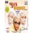 Pu. La. Kathakathan (Vol 2) - पु. ल. देशपांडे कथाकथन (भाग २) - VCD