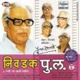 Nivadak Pu La (Vol 6) - निवडक पु. ल. (भाग ६) - VCD