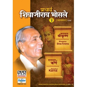 Pracharya Shivajirao Bhosale Vyakhyan (DVD)