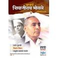 Pracharya Shivajirao Bhosale Vyakhyan - DVD