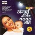 Top 13 Angai Geete Va Badbad Geete - Top 13 अंगाई गीते व बडबड गीते - Audio CD