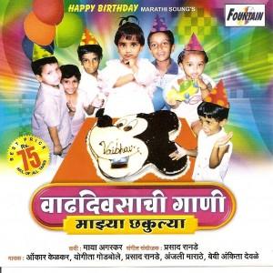 Wadhdiwasachi Gani - वाढदिवसाची गाणी - Audio CD