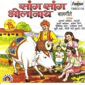 Sang Sang Bholanath (Baalgeete) - सांग सांग भोलानाथ (बालगीते) - Audio CD