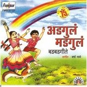Adgula Madgula (Badbadgeete) - अडगुलं माडगुलं  (बडबडगीते) - Audio CD