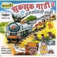 Zukzuk Gaadi Va Dakhkhanchi Rani - झुकझुक गाडी व दख्खनची राणी - Audio CD