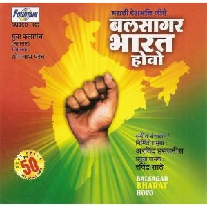 Balsagar Bharat Hovo - बलसागर भारत होवो  - Audio CD