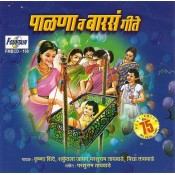 Palna Va Barsa Geete - पाळणा व बारसं गीते - Audio CD
