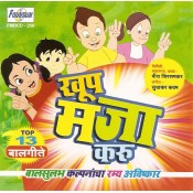 Top 13 Baalgeete Khup Maja Karu - Top 13 बालगीते - खूप मजा करू - Audio CD