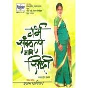 Garbh Sankalp Ani Siddhi - गर्भ संकल्प आणि सिद्धी - Audio CD