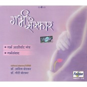 Garbh Sanskar - गर्भ संस्कार - Audio CD