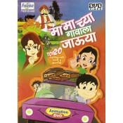 Mamachya Gavala Jauya - मामाच्या गावाला जाऊया - DVD