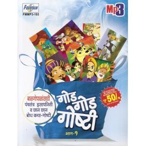 Panchtantra, Isapniti, Bodhkatha - पंचतंत्र, इसापनीती, बोधकथा - MP3