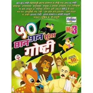 50 Chan Chan Suras Goshti - ५० छान छान सुरस गोष्टी - MP3