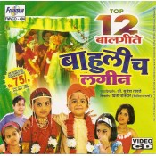 Top 12 Baalgeete Bahulicha Lagan - Top 12 बालगीते - बाहुलीचं लग्न - VCD
