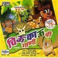 Chiu Kauchi Gani - चिऊ काऊची गाणी - VCD