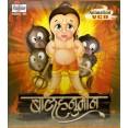 Baal Hanuman - बाल हनुमान - VCD