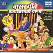 Barasa Geete, Vadhdivsachi Gaani - बारसं गीते, वाढदिवसाची गाणी - VCD